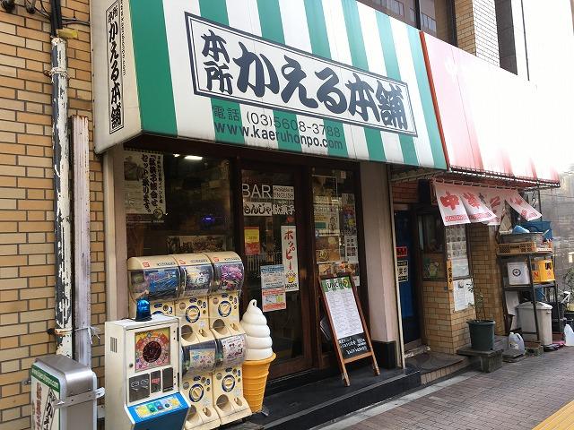 両国駄菓子バー「本所かえる本舗」