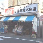 鎌倉材木座海岸そば「日進堂材木座店」は地元に愛されるコンビニ