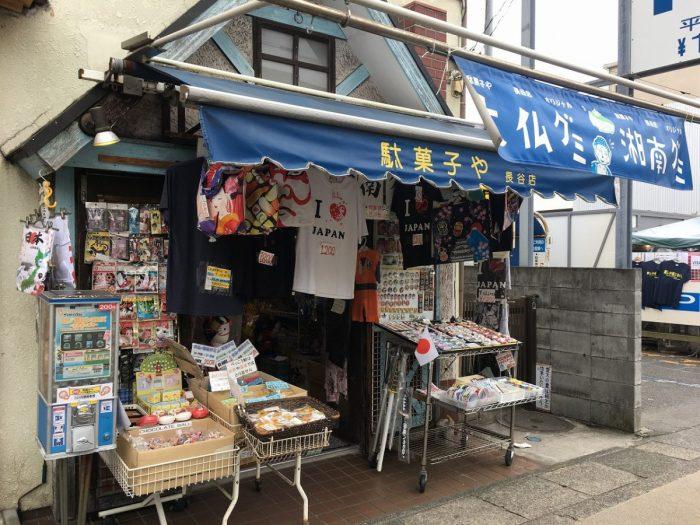 鎌倉長谷駅そばの「駄菓子や」、大仏様シガレットや手作りべっこう飴をお土産に