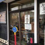昭和の懐かしゲーム機にたくさんの子どもが集まる駄菓子屋順風堂
