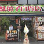 ご当地キューピー発祥の店 横浜中華街「駄菓子百貨店」